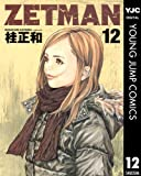 ZETMAN 12 (ヤングジャンプコミックスDIGITAL)