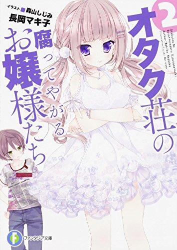 オタク荘の腐ってやがるお嬢様たち (2) (富士見ファンタジア文庫)の詳細を見る