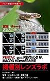 Foton機種別作例集146 実写とチャートでひと目でわかる! 選び方・使い方のレベルが変わる! PENTAX smc PENTAX-D FA MACRO 100mmF2.8 WR 機種別レンズラボ: PENTAX K-1 で撮影
