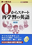 0からスタート再学習の英語 前編 (茅ヶ崎方式英語教本Book 0)