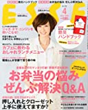ESSE (エッセ) 2012年 04月号 [雑誌] 画像