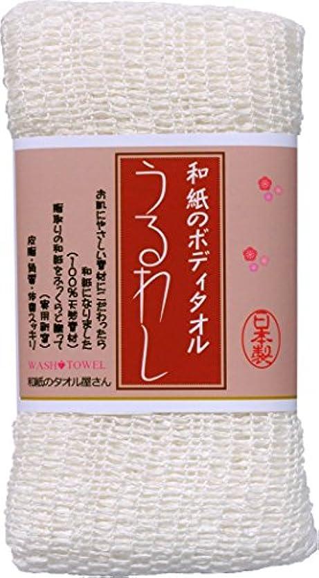 メーター混合ロデオ和紙タオル 「うるわし」 ボディタオル あぶら取り 垢すり 日本製 :ベーシックホワイト