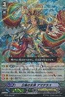 日輪の女神 アマテラス 【SP】 BT09-S03-SP [カードファイト!!ヴァンガード] 《ブースター第9弾「竜騎激突」》