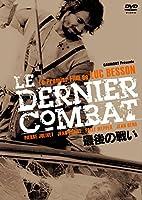 最後の戦い [DVD]