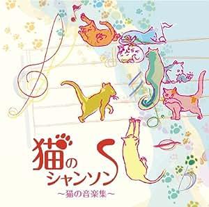 猫のシャンソン~ネコ.ネコ.仔猫の小品集