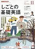 NHKテレビ しごとの基礎英語 2017年 11 月号 [雑誌]
