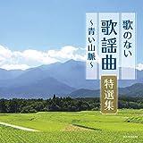 ザ・ベスト 歌のない歌謡曲特選集~青い山脈~