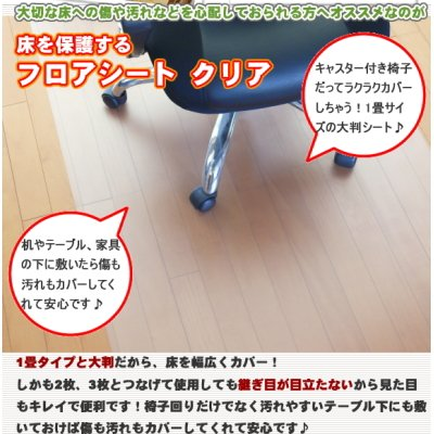 【安心の日本製】 床を保護するフロアシート クリア 1畳 [180×91cm、厚さ1.5mm] (A712) チェアマット チェア マット