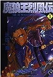 魔狼王烈風伝 (1) (Dengeki comics EX)
