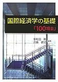 国際経済学の基礎「100項目」