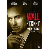 ウォール街(特別編) [DVD]