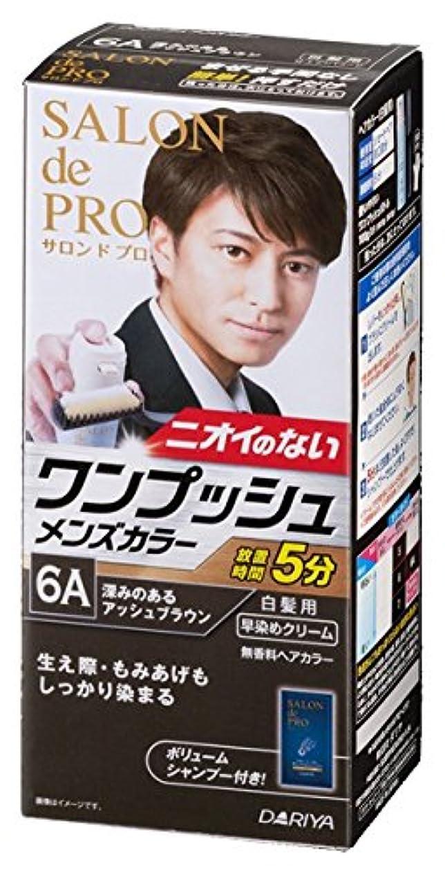 【3個セット】 サロン ド プロ ワンプッシュメンズカラー (白髪用)6A 深みのあるアッシュブラウン