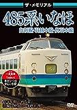 ザ・メモリアル 485系いなほ [DVD]