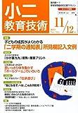 小二教育技術 2012年 11月号 [雑誌]