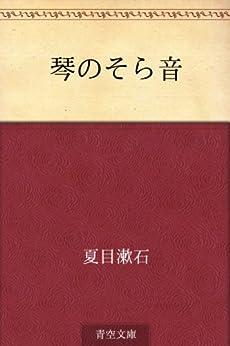 [夏目 漱石]の琴のそら音