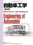 自動車工学 第2版