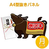 【パネもく!】特撰!米沢牛 月コース(目録・A4型抜きパネル付)