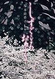 しずごころなく: 福永由香子歌集 (22世紀アート)