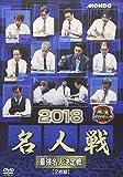 麻雀プロリーグ 2018名人戦 予選セレクション1〜3&準決勝戦&決勝戦[FMDS-5316][DVD]