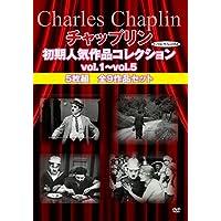 チャップリン初期人気作品コレクションvol.1~vol.5 5枚組 全9作品セット