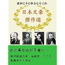 最初に手に取るならこれ:日本文豪傑作選