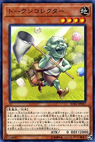 トークンコレクター ノーマルレア 遊戯王 ソウル・フュージョン sofu-jp031