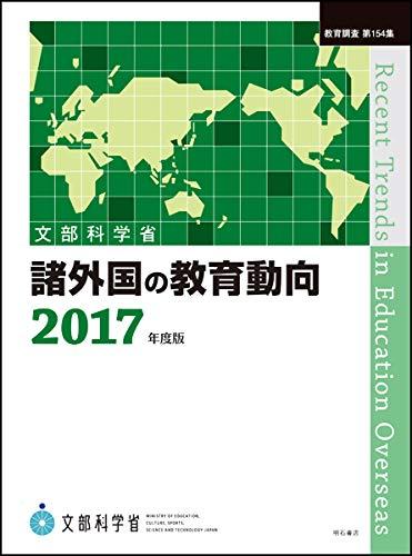 諸外国の教育動向2017年度版(教育調査第154集)