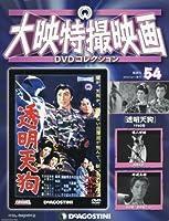 大映特撮DVDコレクション 54号 (透明天狗 1960年) [分冊百科] (DVD付)