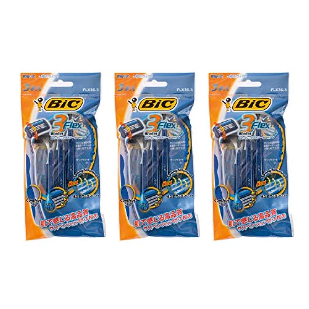運賃うつ信じるビック BIC フレックス3 コンフォート3本入 x 3パック(9本) FLEX3 3枚刃 使い捨てカミソリ 首振り サスペンション ディスポ