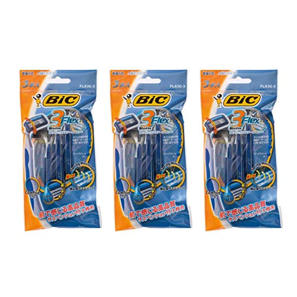 ありふれた毎週影ビック BIC フレックス3 コンフォート3本入 x 3パック(9本) FLEX3 3枚刃 使い捨てカミソリ 首振り サスペンション ディスポ