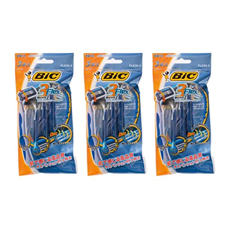 ペチュランス苦い甲虫ビック BIC フレックス3 コンフォート3本入 x 3パック(9本) FLEX3 3枚刃 使い捨てカミソリ 首振り サスペンション ディスポ