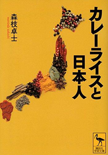 カレーライス成立の謎に迫る食文化ミステリー!『カレーライスと日本人』