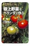 「極上野菜」をベランダで作る―永田農法だから蘇る本来のおいしさ (知恵の森文庫)