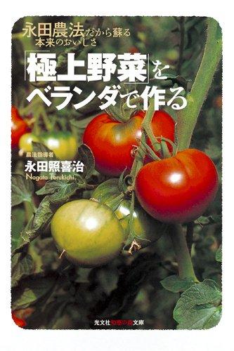 「極上野菜」をベランダで作る―永田農法だから蘇る本来のおいしさ (知恵の森文庫)の詳細を見る