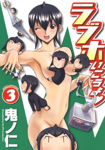 ラブホいこうよ 3 (ジェッツコミックス)