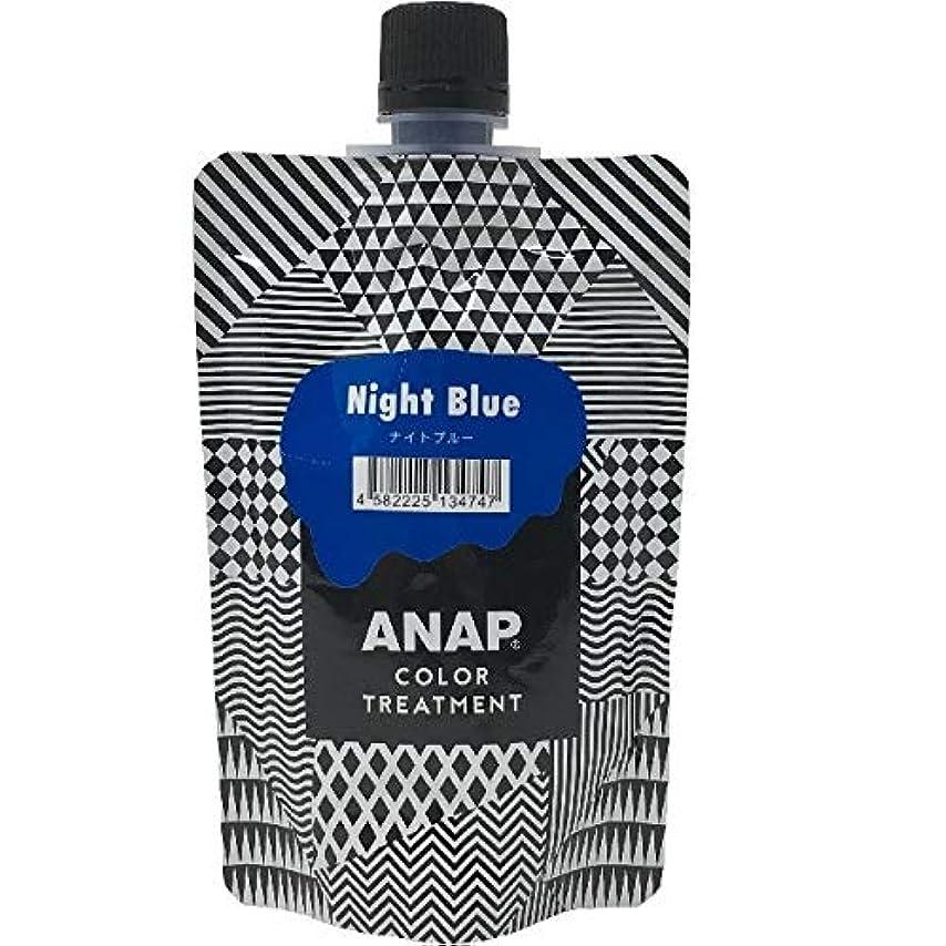 から純度バッテリーカミール ANAP カラートリートメント パウチ ナイトブルー ふつう 150g