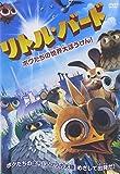 リトル・バード ボクたちの世界大冒険![VUBF-5061][DVD] 製品画像