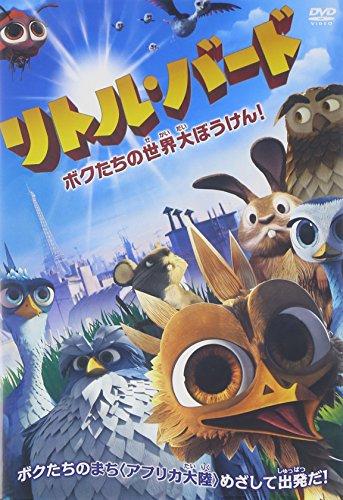 リトル・バード ボクたちの世界大冒険! [DVD]