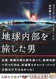 地球内部を旅した男―オラフ・ヤンセンのシャンバラ・レポート (5次元文庫)