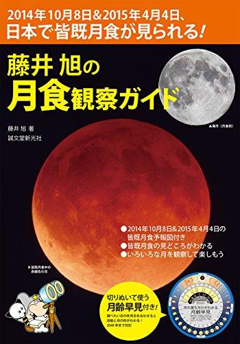 今夜は「皆既月食」2014年10月8日