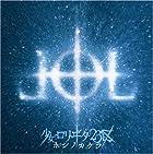 ホシノカケラ(DVD付)(通常1~2営業日以内に発送)
