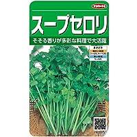 【種子】スープセロリ 小袋