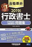 合格革命 行政書士 40字記述式・多肢選択式問題集 2019年度 (合格革命 行政書士シリーズ)