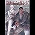 ヨルムンガンド(9) (サンデーGXコミックス)