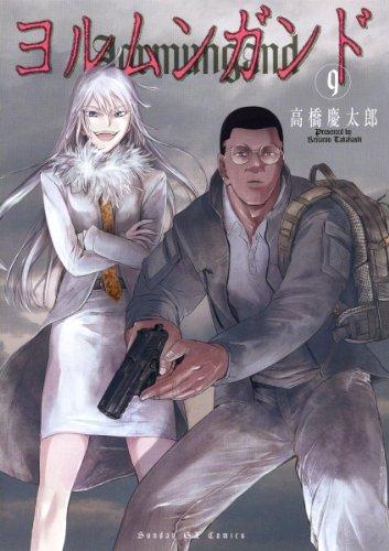 ヨルムンガンド(9) (サンデーGXコミックス)の詳細を見る