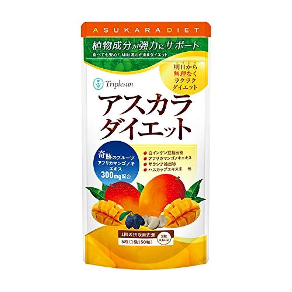 添加剤理論的甘美なEPORASHE アスカラダイエット (1個)
