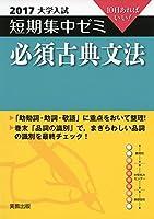 大学入試短期集中ゼミ必須古典文法 2017―10日あればいい!