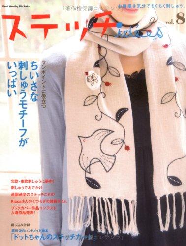 ステッチide´es vol.8 ちいさな刺しゅう図案がいっぱい (Heart Warming Life Series)