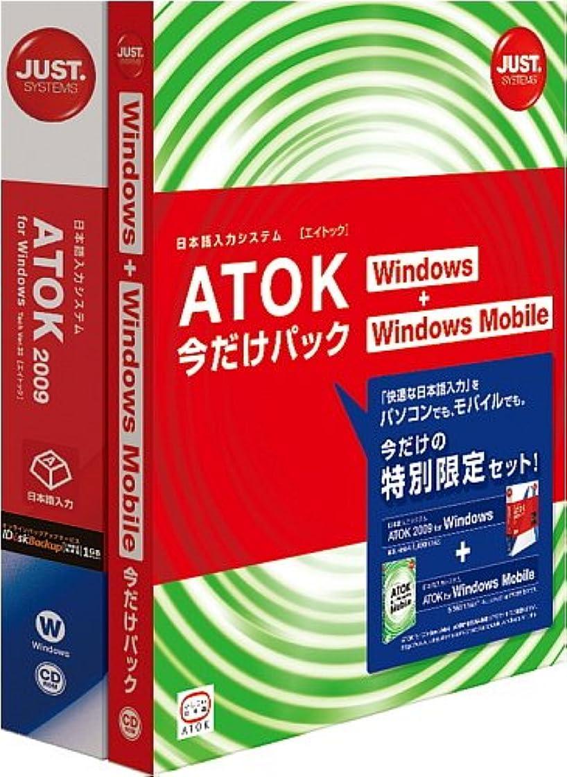 仮装薄いですポゴスティックジャンプATOK [Windows + Windows Mobile] 今だけパック 通常版
