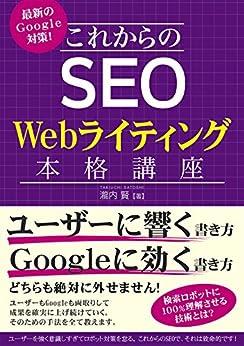 [瀧内賢]の最新のGoogle対策! これからのSEO Webライティング本格講座